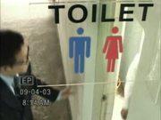 toilet joke
