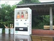 Vending machine full version (censored)