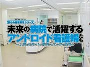 Jap Android Nurse 1