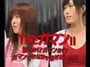 Japanese Fear Factor